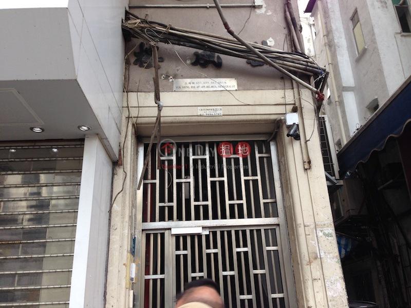 毓成樓 (Yuk Shing Building) 旺角|搵地(OneDay)(3)