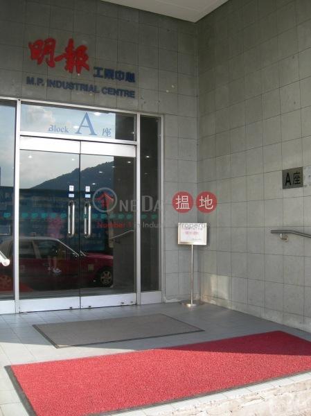 明報工業中心A座 (Ming Pao Industrial Centre Block A) 小西灣|搵地(OneDay)(5)