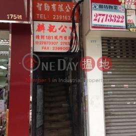 175-177 Ki Lung Street|基隆街175-177號