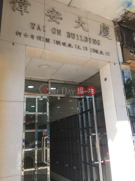 偉安大廈A座 (Block A Wai On Building) 佐敦|搵地(OneDay)(1)