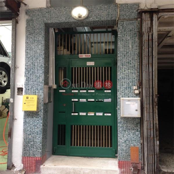 50-50A Sun Chun Street (50-50A Sun Chun Street) Causeway Bay|搵地(OneDay)(1)