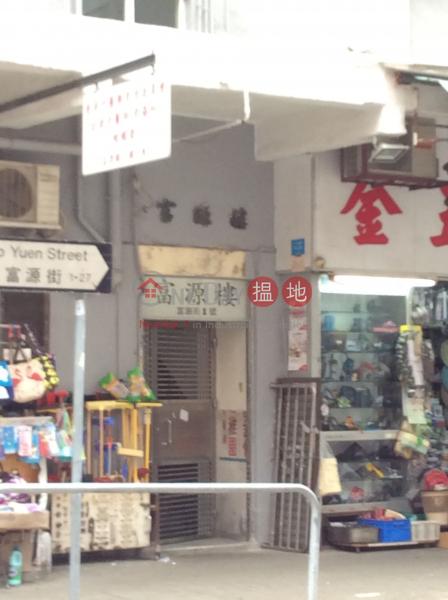 富源樓 (Foo Yue Building) 新蒲崗|搵地(OneDay)(1)