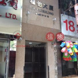 Fuk Yee Building|福怡大廈