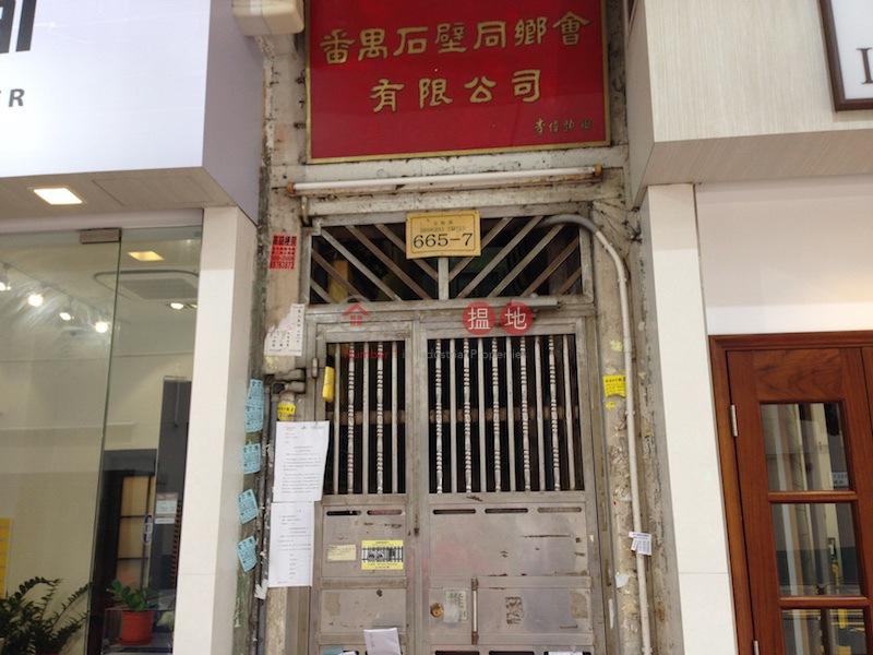 上海街665-667號 (665-667 Shanghai Street) 太子|搵地(OneDay)(1)