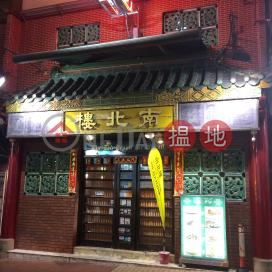 7 Lan Fong Road,Causeway Bay, Hong Kong Island