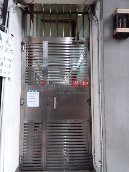 富都大廈 (Fu Tao Building) 旺角|搵地(OneDay)(2)
