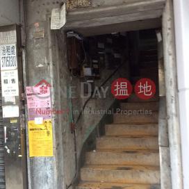 169A Yee Kuk Street|醫局街169A號