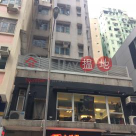 Ka Yee Building|嘉易大廈