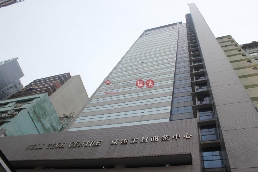威達工貿商業中心 (Well Tech Centre) 新蒲崗|搵地(OneDay)(1)
