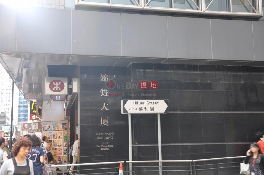 錦甡大廈 (Kam Sang Building) 上環|搵地(OneDay)(1)