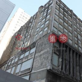 安泰工業中心,荃灣東, 新界