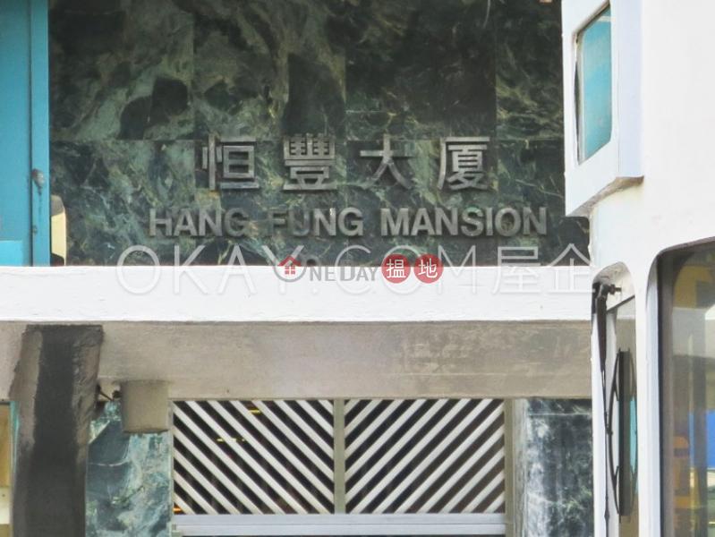 HK$ 1,000萬-恆豐大廈灣仔區-2房1廁恆豐大廈出售單位