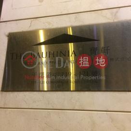寶軒,上環, 香港島