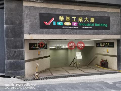 葵涌 華基工業大廈 1期 中層|葵青華基工業大廈(Vigor Industrial Building)出租樓盤 (93826-4723077709)_0