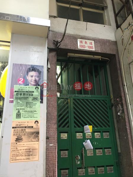 廣東道1083號 (1083 Canton Road) 旺角|搵地(OneDay)(3)