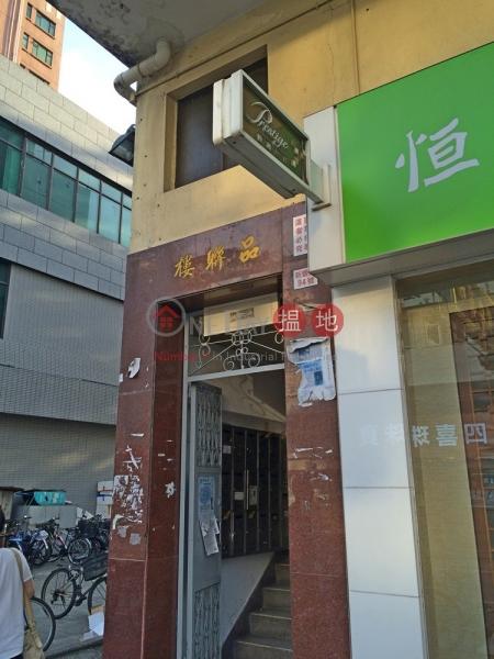 品聯樓 (Bun Luen Building) 上水|搵地(OneDay)(1)