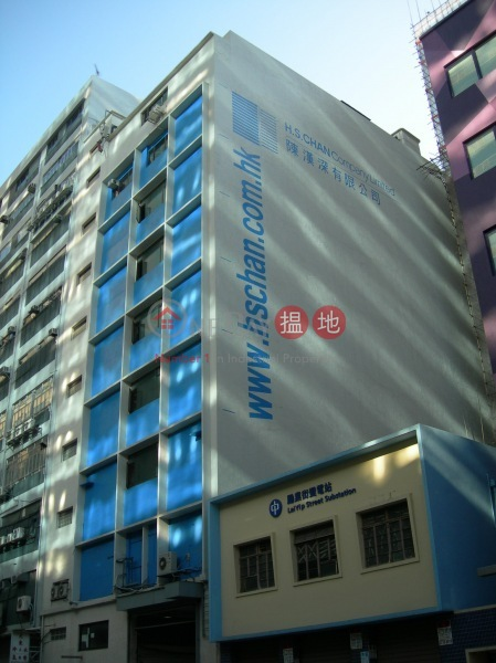 H.S. Chan Building (H.S. Chan Building) Kwun Tong|搵地(OneDay)(1)