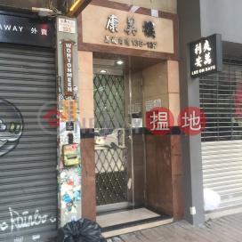 Hong Mei Building|康美樓