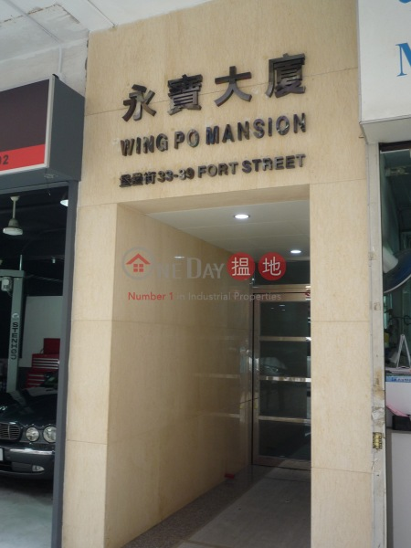 Wing Po Mansion (Wing Po Mansion) North Point|搵地(OneDay)(2)