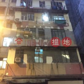 官涌街58號,佐敦, 九龍