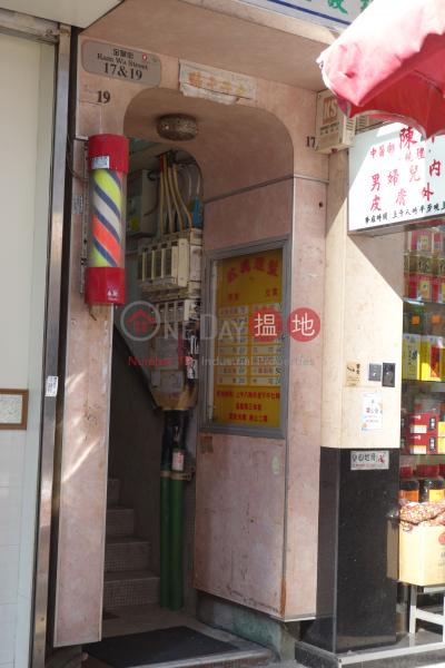 金華街17-19號 (17-19 Kam Wa Street) 筲箕灣|搵地(OneDay)(1)