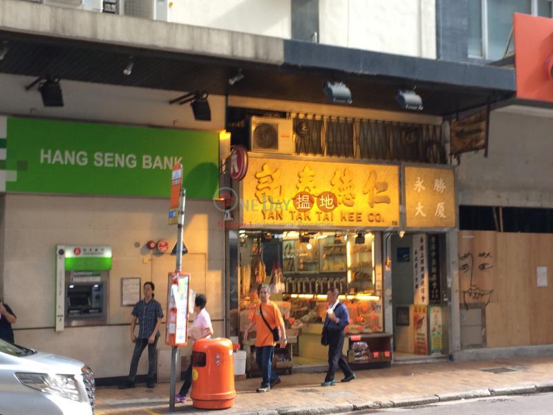 永勝大廈 (Winsing Building) 上環|搵地(OneDay)(4)