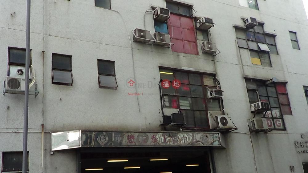 安泰工貿中心 (On Tai Industrial Building) 粉嶺|搵地(OneDay)(4)