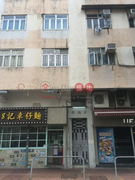 Hang Fook Building (Hang Fook Building) Hung Shui Kiu|搵地(OneDay)(2)