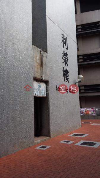 利安邨 利榮樓 (Lee On Estate, Block 8 Lee Wing House) 馬鞍山|搵地(OneDay)(3)