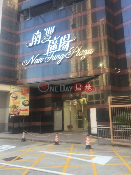 南豐廣場 5座 (Nan Fung Plaza Tower 5) 坑口|搵地(OneDay)(1)