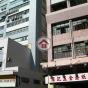 寶業大廈 (Po Yip Building) 荃灣沙咀道391-407號|- 搵地(OneDay)(3)