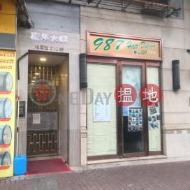 Hing Lin Building|慶年大樓