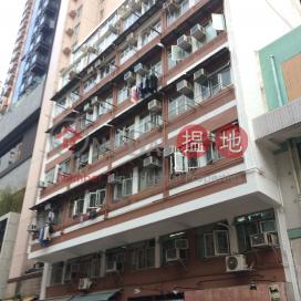 大成樓,西灣河, 香港島