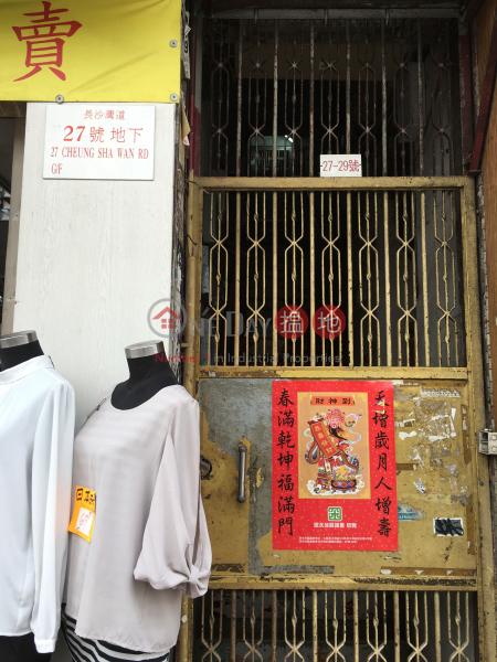 27 Cheung Sha Wan Road (27 Cheung Sha Wan Road) Sham Shui Po|搵地(OneDay)(2)