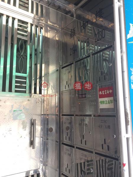 Ngan Yu Building (221 Queen\'s Road West) (Ngan Yu Building (221 Queen\'s Road West)) Sai Ying Pun|搵地(OneDay)(3)