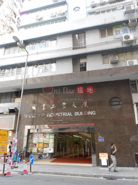 成業工業大廈|觀塘區成業工業大廈(Shing Yip Industrial Building)出租樓盤 (samip-05748)_0