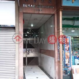 Hosar Building,Sham Shui Po, Kowloon