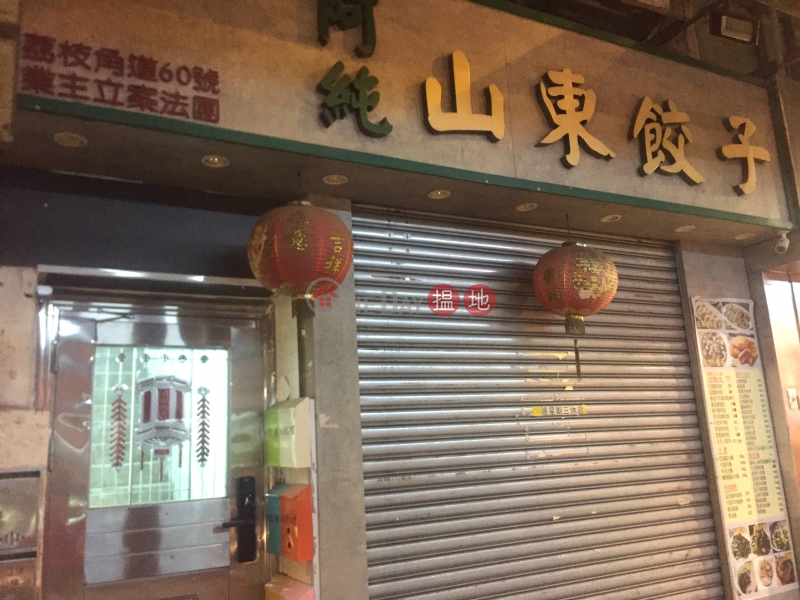 60 Lai Chi Kok Road (60 Lai Chi Kok Road) Prince Edward|搵地(OneDay)(1)