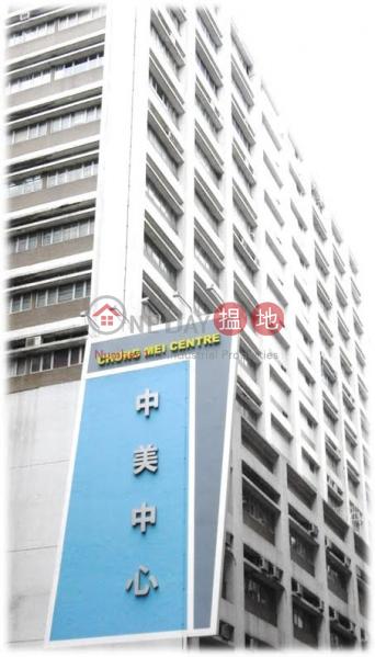 香港搵樓|租樓|二手盤|買樓| 搵地 | 工業大廈出租樓盤中美工業中心