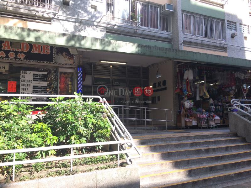 大窩口邨富民樓 (Fu Man House, Tai Wo Hau Estate) 葵涌|搵地(OneDay)(2)