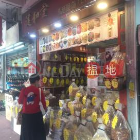 127B Ma Tau Wai Road,To Kwa Wan, Kowloon
