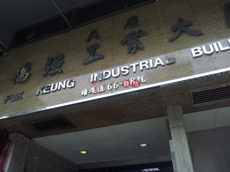 Fuk Keung Industrial Building (Fuk Keung Industrial Building) Tai Kok Tsui|搵地(OneDay)(3)