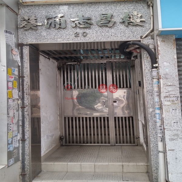 葵涌志昌樓 (Kwai Chung Gee Chang House) 葵涌|搵地(OneDay)(1)
