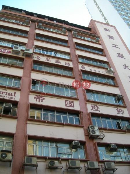 安業工廠大廈 (On Yip Factory Building) 大角咀 搵地(OneDay)(2)