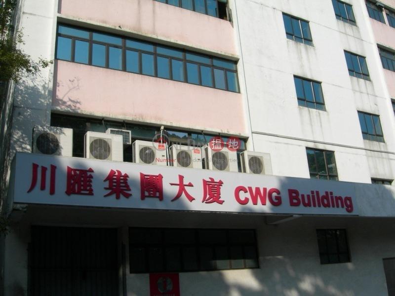 川匯集團大廈 (Cwg Building) 筲箕灣|搵地(OneDay)(3)