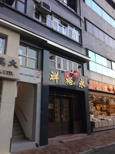 245 Wing Lok Street (245 Wing Lok Street) Sheung Wan|搵地(OneDay)(1)