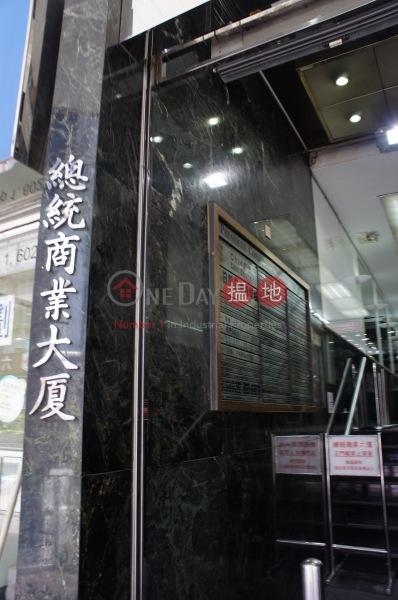 總統商業大廈 (President Commercial Centre) 旺角|搵地(OneDay)(4)