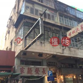 14 Yiu Tung Street,Sham Shui Po, Kowloon