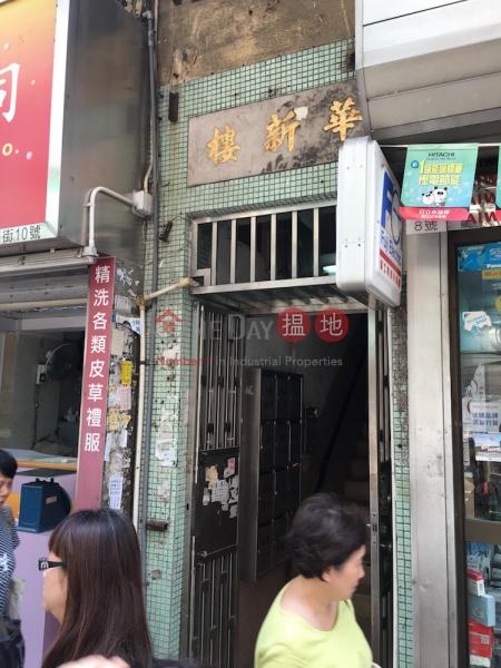 華新樓, 南盛街8-10號 (Wah Sun Buliding, 8-10 Nam Shing Street) 大埔|搵地(OneDay)(2)