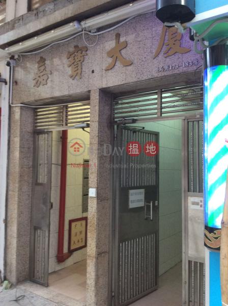 嘉寶大廈 (Ka Po Building) 深水埗 搵地(OneDay)(1)